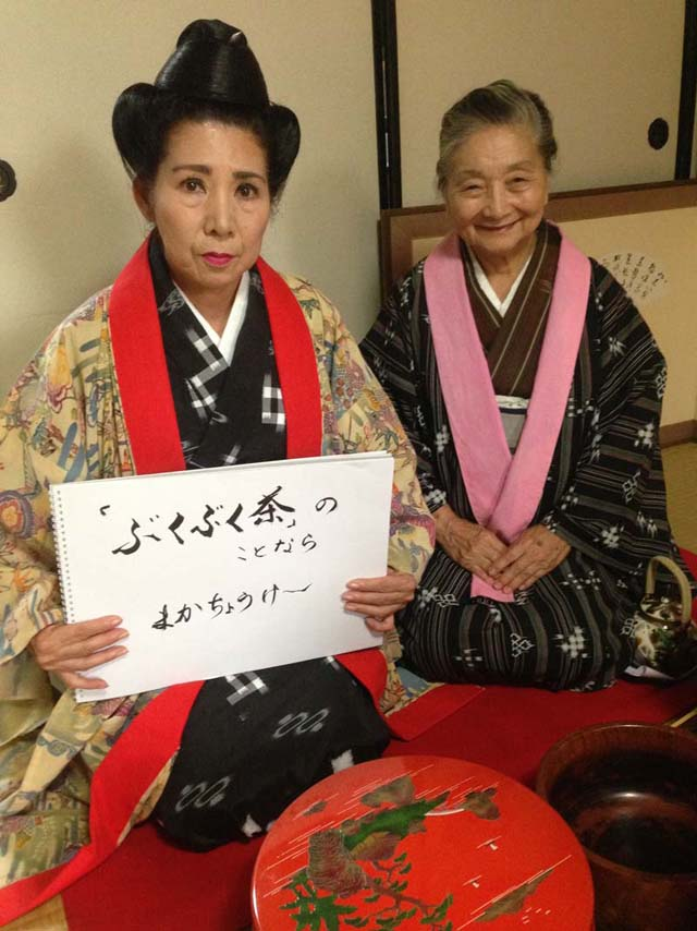 「ぶくぶく茶のことなら、まかちょーけー」田中千恵子さん