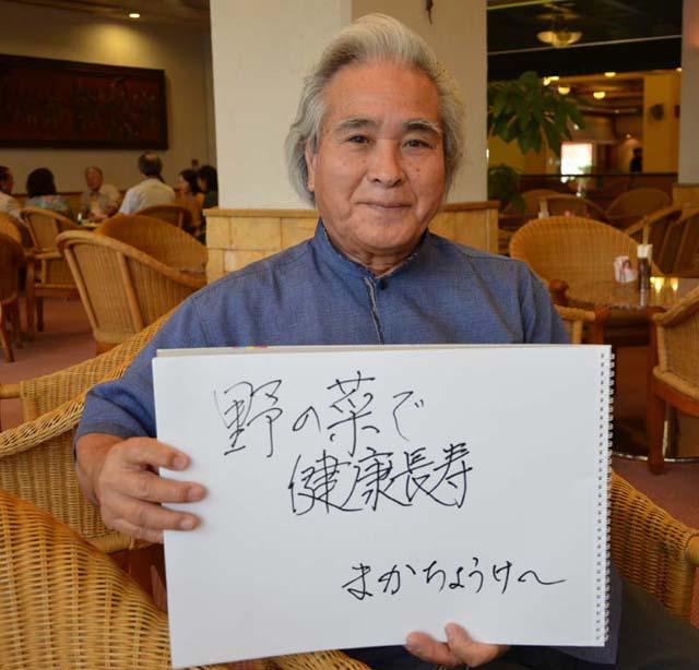 「野の菜で健康長寿、まかちょーけー」西江重信さん