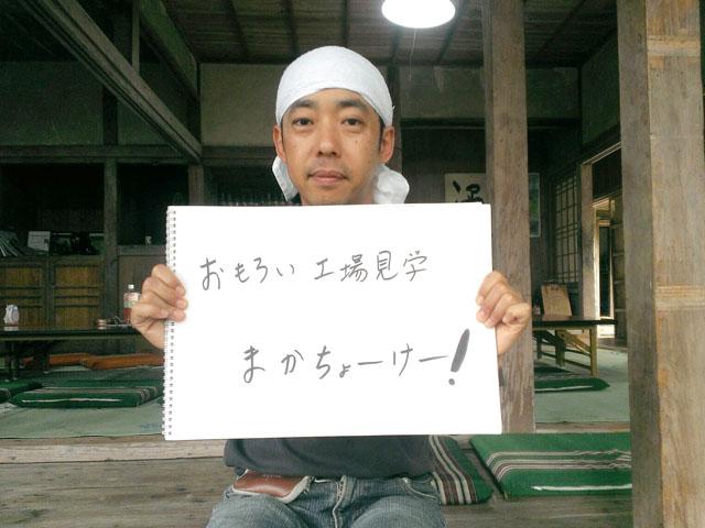 「おもろい工場見学 まかちょーけー」秋村英和さん