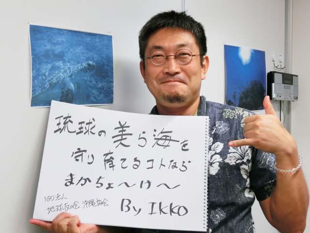 「琉球のちゅら海を守り育てることなら、まかちょーけー」上原一晃さん