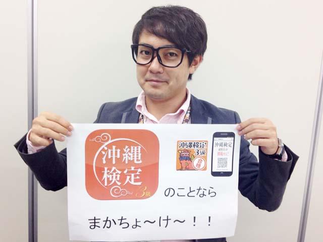 「沖縄検定のことなら、まかちょーけー」大城慶さん