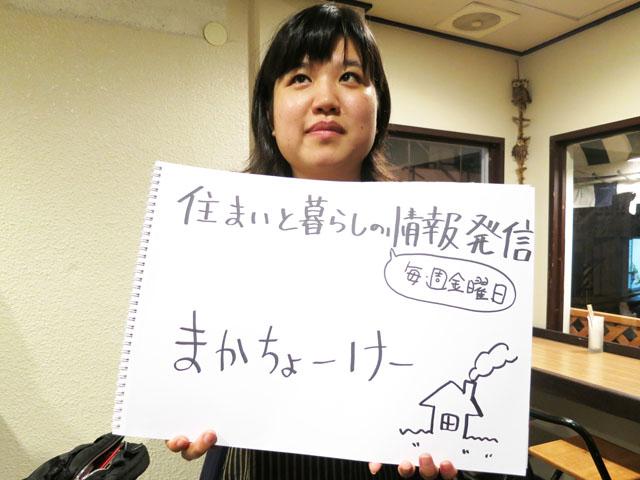 「住まいと暮らしの情報発信 まかちょーけー」相馬直子さん