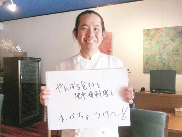 「やんばる食材を地中海料理に まかちょーけー!」沖貞男さん