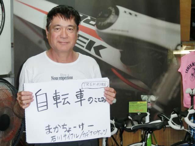 「自転車のことなら、まかちょーけー」石川茂夫さん