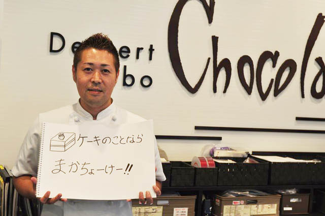 「ケーキのことなら、まかちょーけー」田島由幸さん
