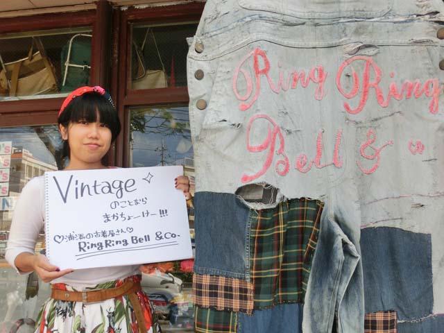 「ビンテージのことなら、まかちょーけー」浦添の古着屋さん、RingRingBell&Co. Zucchiさん